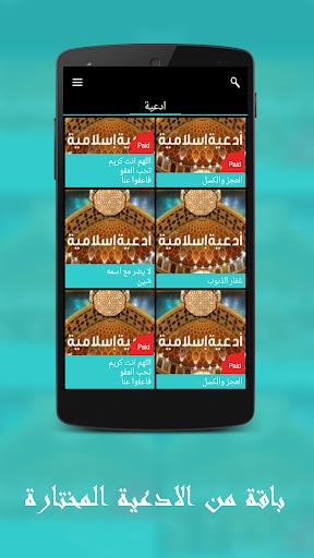 玩免費媒體與影片APP 下載سراج - الباقة الاسلامية app不用錢 硬是要APP