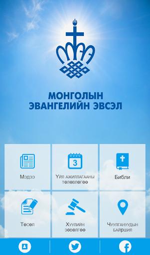 Монголын Эвангелийн Эвсэл MEA