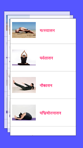 Yogasana Book
