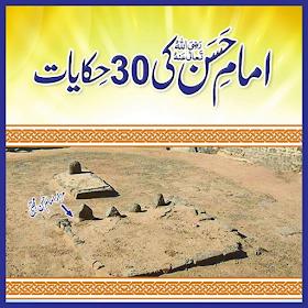 Imam e Hasan Ki 30 Hikayat