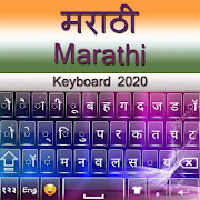 Marathi Keyboard 2020: Marathi Typing Keyboard