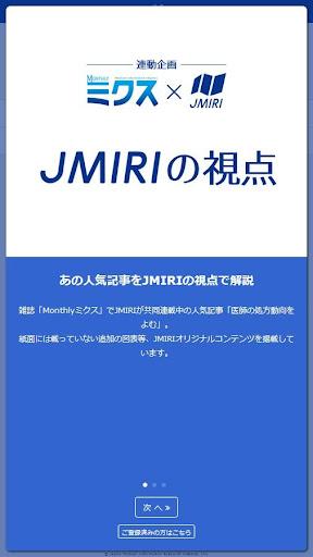 JMIRIの視点