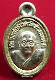 หลวงพ่อทวดเหรียญเม็ดแตงครบรอบ5ปีปี52เนื้อทองคำ
