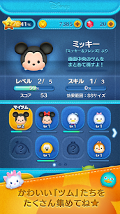 LINE:ディズニー ツムツム App Download For Android and iPhone 4