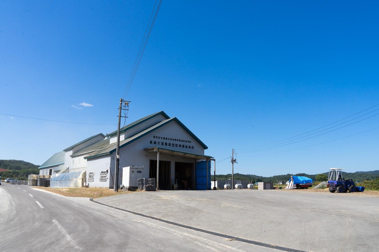 美葉牛営農集団乾燥調整施設