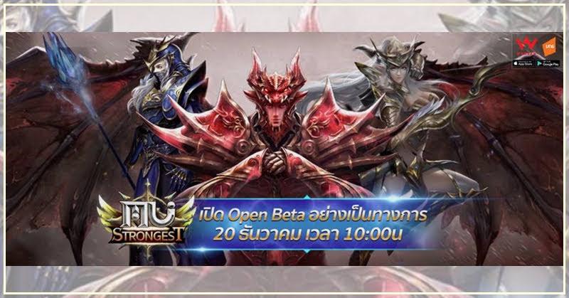 [MU Strongest] ตำนาน MMORPG 15 ปี คืนชีพ!