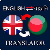 English Bangla Translator and Dictionary