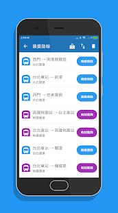 台北搭捷運 - 捷運路線地圖與票價行駛時間查詢  螢幕截圖 6