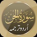 Surah Al Jinn icon