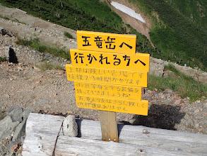 五龍岳へ行かれる方へ