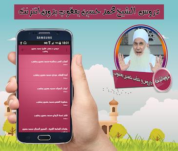 دروس و خطب للشيخ محمد حسين يعقوب بدون انترنت - náhled