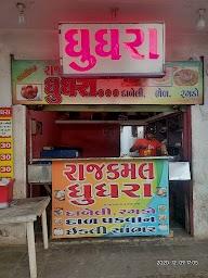 Rajkamal Ghughra photo 1
