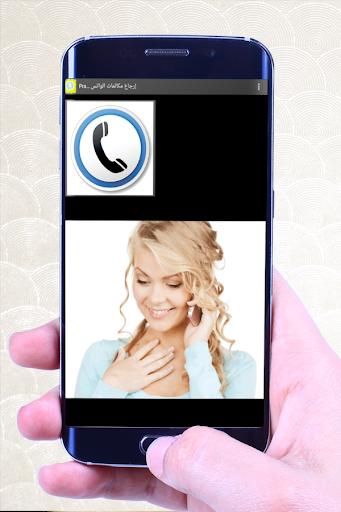 استرجاع مكالمات الواتس prank