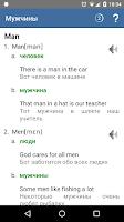 Screenshot of Полиглот. Английские слова