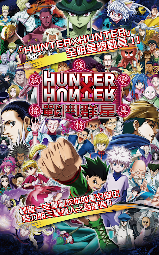HUNTER×HUNTER獵人 戰鬥群星 for PC