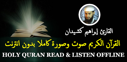 Koran Read Audio Offline Ibrahim Kishidan Apps On Google