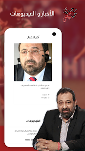 Download مجدي عبد الغني For PC Windows and Mac apk screenshot 2