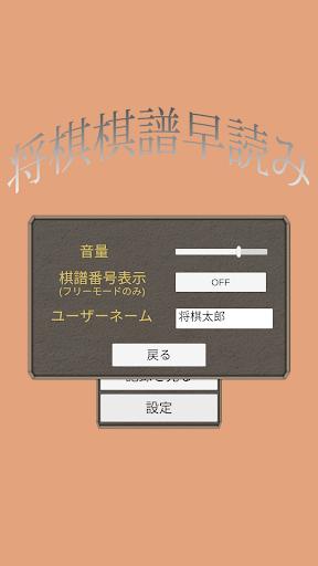 将棋棋譜早読み screenshot 6