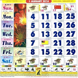 How To Add Chinese Calendar To Google Calendar The Chinese Calendar Time And Date Malaysia Calendar 2018 Horse Android Apps On Google Play