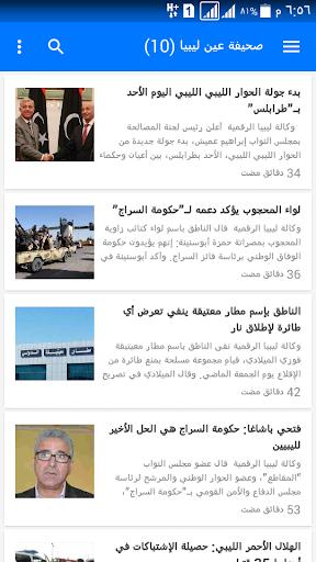 أخبار ليبيا اليوم