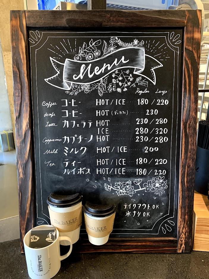 ベイカー ドリンク コーヒー
