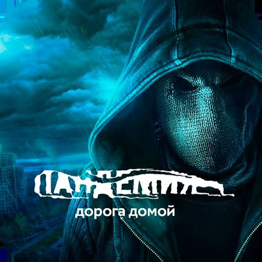 Пандемия: Дорога домой. Квест-выживание file APK for Gaming PC/PS3/PS4 Smart TV