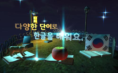 한글과 놀이 - náhled