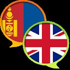 English Mongolian Dictionary F icon