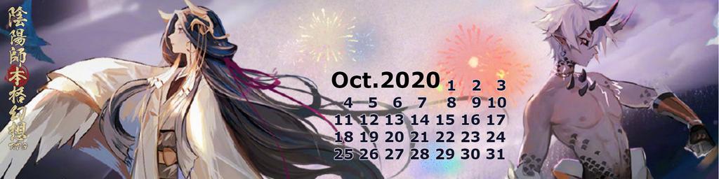 陰陽師TOP2020年10月バナー