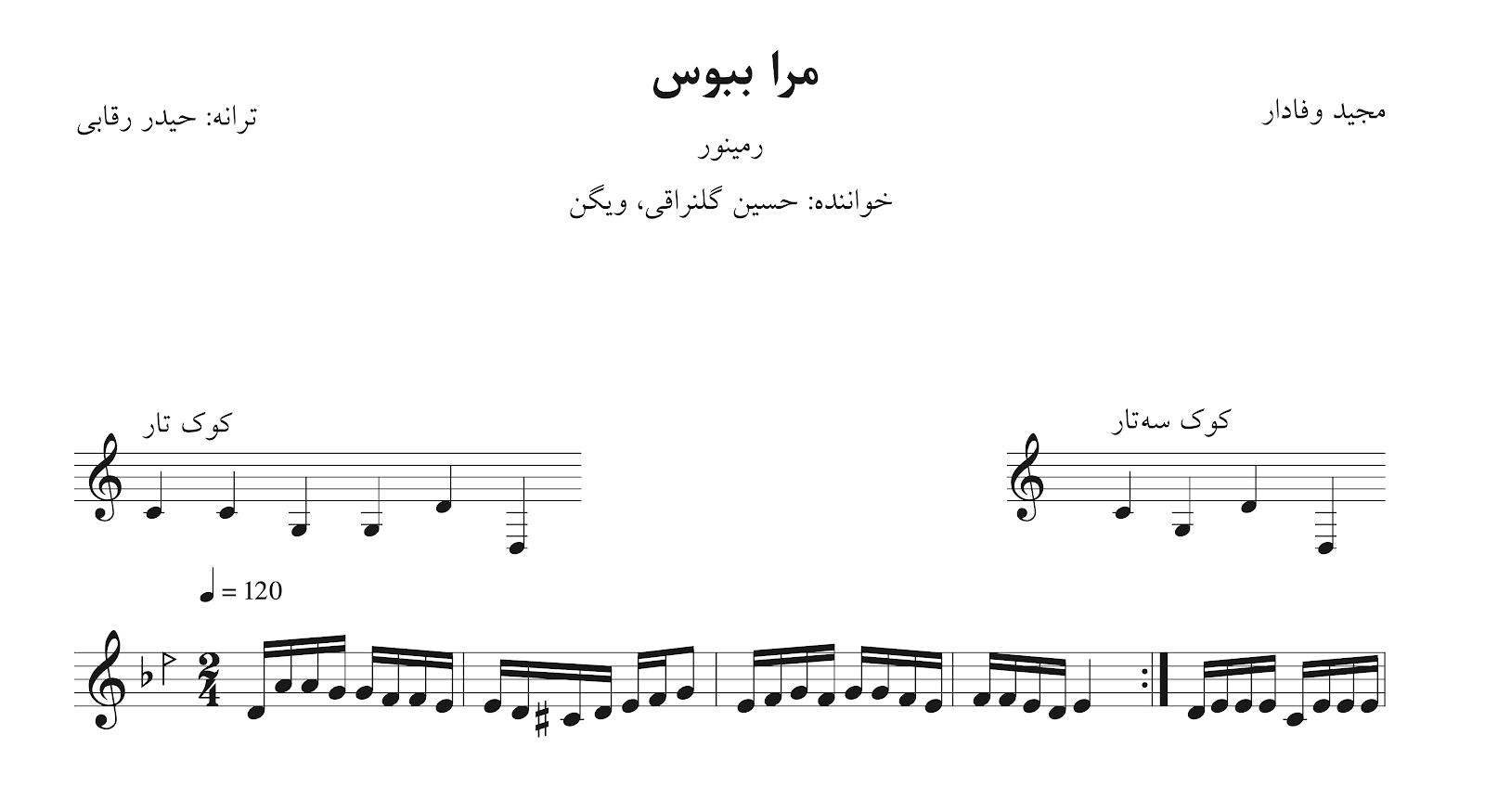 نت مرا ببوس مجید وفادار شعر حیدر رقابی هاله خواننده حسین گلنراقی ویگن