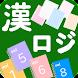 漢字ロジック - Androidアプリ