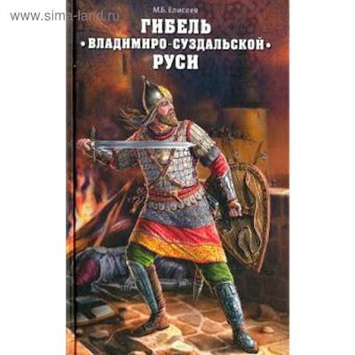 Гибель Владимиро - Суздальской Руси. Елисеев М.