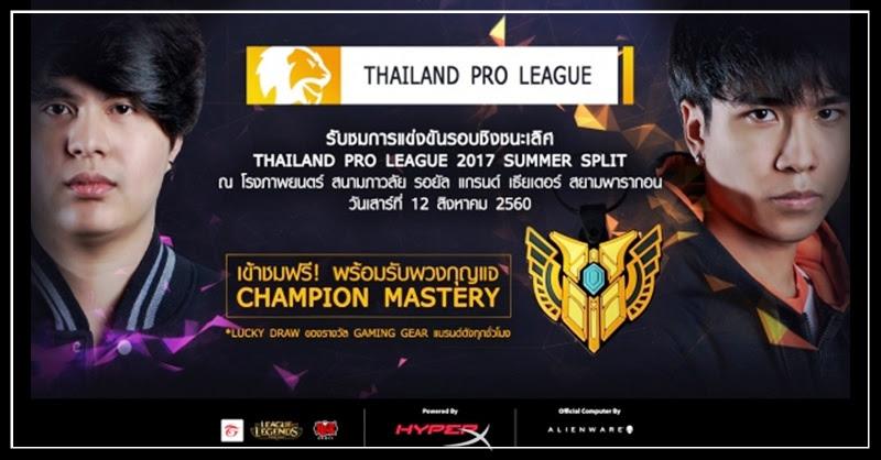 [League of Legends] ระเบิดศึกรอบ FINAL ชิงตั๋วไปงาน GPL 2017