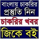 Bengali Railway Preparation Current Affairs GK Boi icon