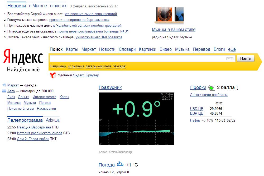 Photo: (https://melda.ru/2013/02/градусник-яндекс-виджет/)  Градусник - Яндекс.Виджет  Для тех, кто (в отличии от меня) бывает на главной странице Яндекса. Вот такой простой и незатейливый:http://www.yandex.ru/?add=127875