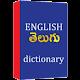 English Telugu Dictionary apk