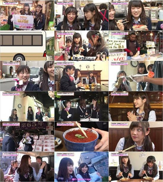 (TV-Variety)(720p) NMB48のナイショで限界突破! ep30 150921