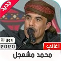 محمد مشعجل 2020 بدون نت icon