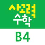 기탄사고력수학 B4 – 유아 어린이 스마트 수학 학습지 Icon