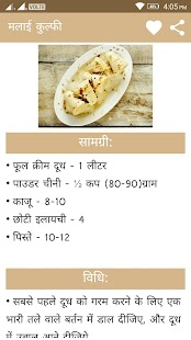 Download Ice-Cream, Sharbat(Juice) Recipes in Hindi For PC Windows and Mac apk screenshot 5