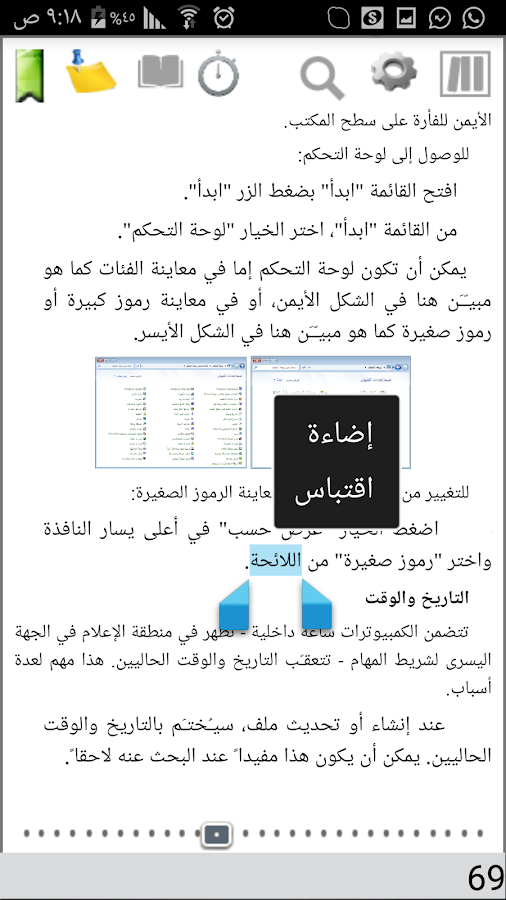 ICDL e-book- screenshot