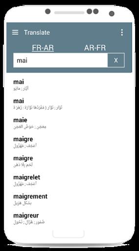 قاموس فرنسي عربي 2016