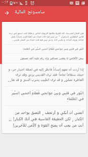 Best Arabic Fonts for FlipFont- screenshot thumbnail