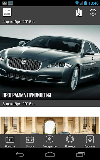 ВЕЛИКАН ЯРОСЛАВЛЬ|玩生活App免費|玩APPs