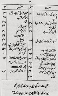 Aik Tableeghi Jamaat Ki Karguzari - náhled