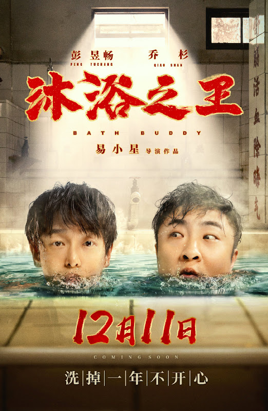 Bath Buddy China Movie