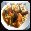 وصفات المطبخ التونسي icon