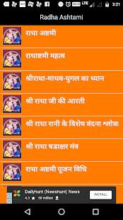 Radha Ashtami Vrat Katha - náhled