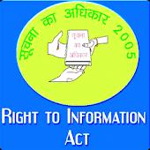 सूचना का अधिकार
