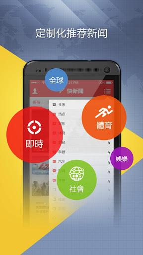 快看新聞 台灣最新新聞 國內國際新聞 每日新聞 娛樂八卦美眉